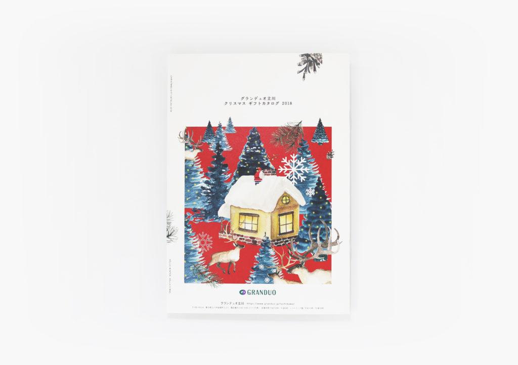 グランデュオ立川 クリスマス カタログ 表4