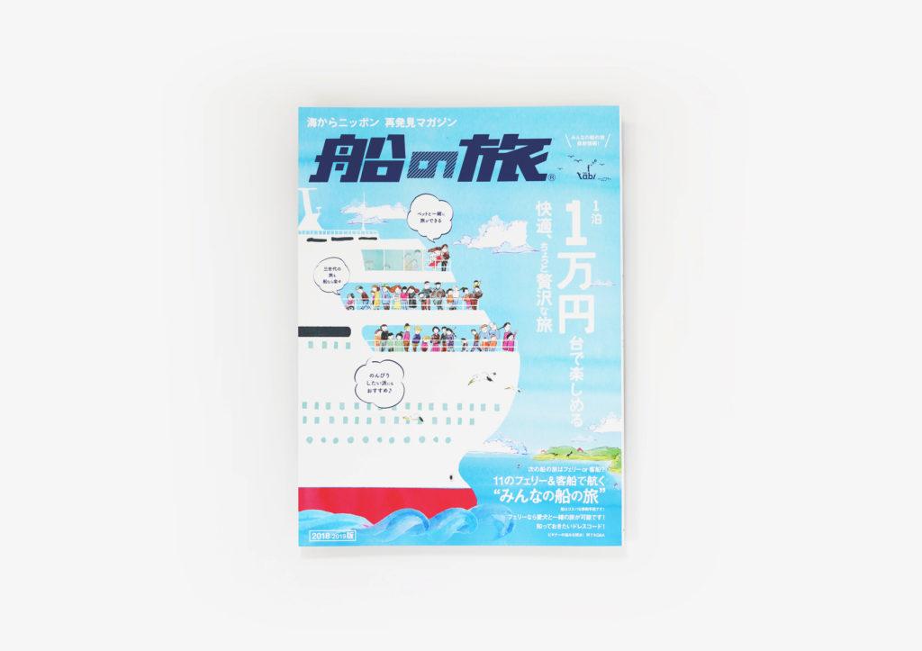 「船の旅」 創刊号 書店売り