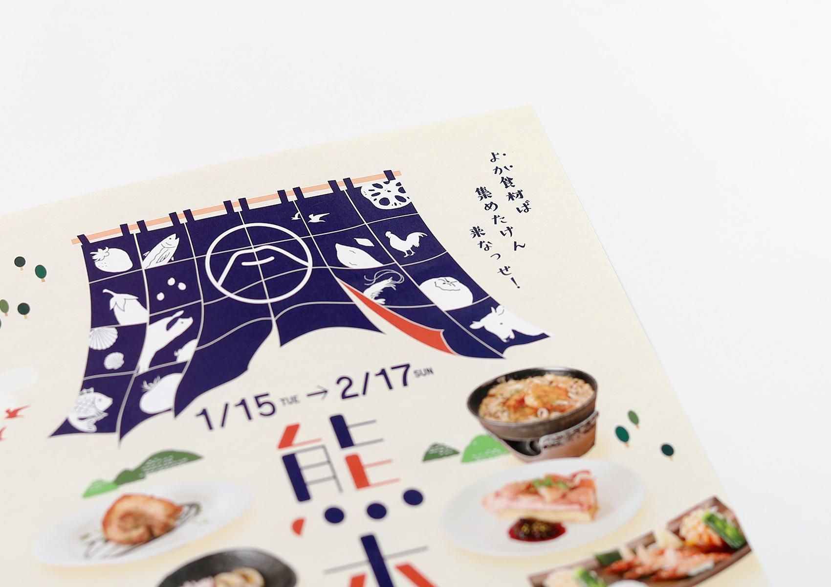 2018_ikebukuro_kumamoto