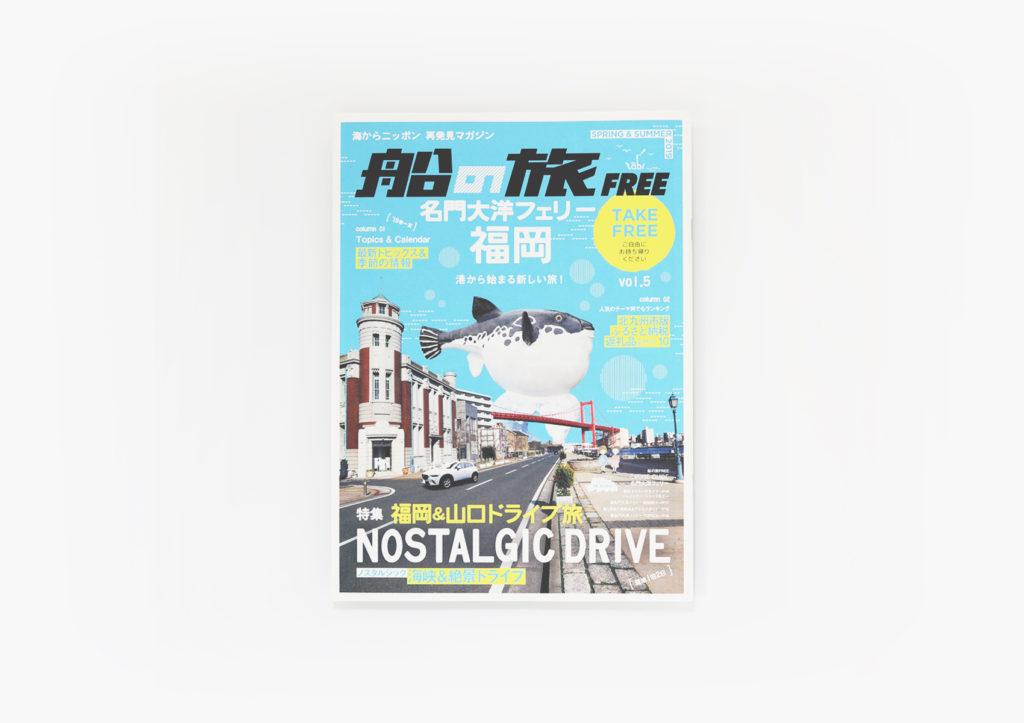 船の旅FREE 春夏 名門大洋フェリー vol.5 表紙