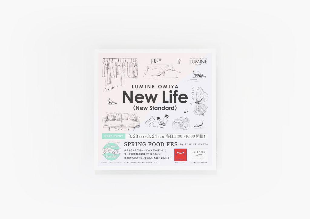 ルミネ大宮 NEW LIFE POP